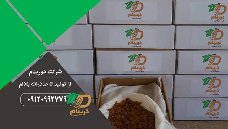 Mamra almond kernel Distribution centers
