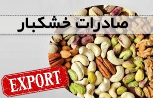 Iranian Dried Fruit Sale Market in India